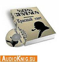 Жорж Сименон - Красный свет (Аудиокнига)