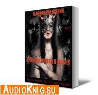 Ксения Васильева - Обнаженная в маске (Аудиокнига)