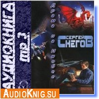 Снегов Сергей - Драма на Ниобее (аудиокнига)
