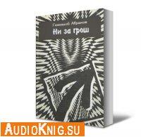 Абрамов Геннадий — Ни за грош (Аудиокнига)