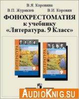 Фонохрестоматия к учебнику «Литература. 9 класс»