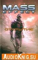 Дрю Карпишин - Mass Effect (серия аудиокниг)