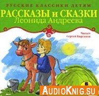 Рассказы и сказки Леонида Андреева (аудиокнига)