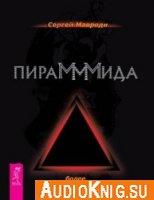 Пирамммида (аудиокнига)
