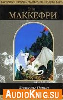 Белый дракон (аудиокнога)