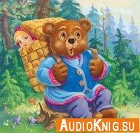 Маша и медведь (аудиосказки)