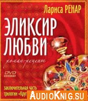 Эликсир любви (DVD)