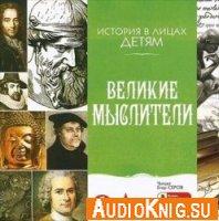 Великие мыслители (аудиокнига)