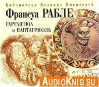 Гаргантюа и Пантагрюэль (аудиоспектакль)