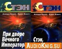 Алан Коул и Крис Банч - Сага о Стэне (серия аудиокниг)