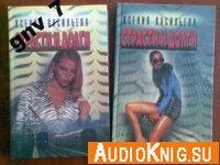 Ксения Васильева - Страсти и долги (аудиокнига)