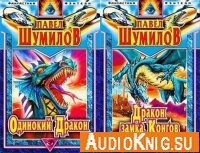 Павел Шумил - Слово о драконе (серия аудиокниг)