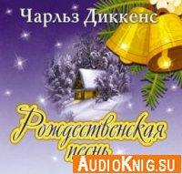 Рождественская песнь (аудиокнига)