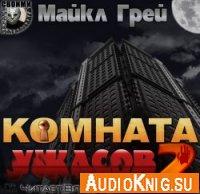 Комната ужасов 2 (аудиокнига)