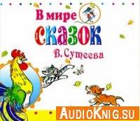 В мире сказок В. Сутеева (аудиокнига)