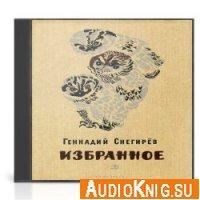 Снегирёв Геннадий - Избранное (Аудиокнига)