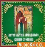 Житие Святого Преподобного Даниила Столпника (аудиокнига)