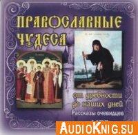 Православные чудеса. От древности до наших дней (Аудиокнига)