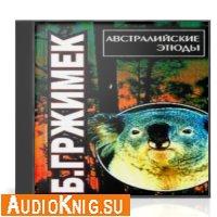 Бернгард Гржимек - Австралийские этюды (Аудиокнига)