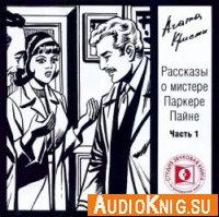 Рассказы о мистере Паркере Пайне. Часть 1 (аудиоспектакль)