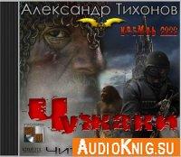 Александр Тихонов - Кремль 2222. Чужаки (аудиокнига)
