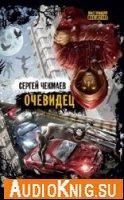 Сборник фантастических рассказов - Чекмаев Сергей (Аудиокнига)