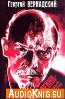 Ленин - красный диктатор (аудиокнига)