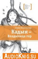 Кадын - владычица гор (аудиокнига)