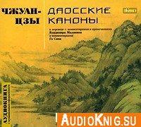 Даосские каноны Чжуан-цзы ( Аудиокнига )