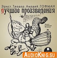 Эрнст Теодор Амадей Гофман. Лучшие произведения (аудиокнига)