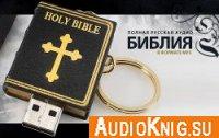 Библия - Новый Завет ( Аудиокнига )