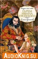 Гарем Ивана Грозного (Аудиокнига)
