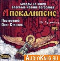 Апокалипсис. Беседы на книгу апостола Иоанна Богослова ( Аудиокнига )