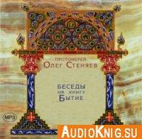 Беседы на книгу Бытие (главы 1-35) (Аудиокнига )