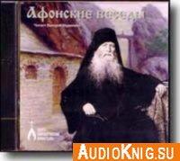 Афонские беседы (аудиокнига)
