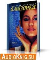 Курчаткин Анатолий - Амазонка (аудиокнига)