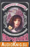 Бенцони Жюльетта - Марианна в России (аудиокнига)
