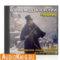 Борис Модзалевский - Пушкин (Аудиокнига)