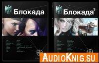 Кирилл Бенедиктов - Блокада (серия аудиокниг)