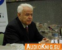 Михаил Литвак - Актуальные проблемы вашей жизни. 2010 год (аудиокнига)