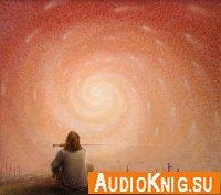 Михаил Литвак - Мир и я. Гармония жизни (аудиокнига)
