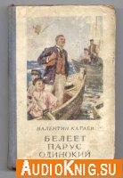 Валентин Катаев - Белеет парус одинокий (аудиокнига) читает Игорь Ильин