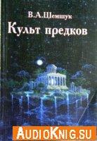Владимир Шемшук - Культ предков. Практика перевоплощения (аудиокнига)