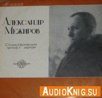 Алексадр Межиров. Стихотворения