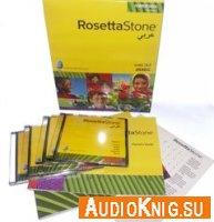 Аудио приложение к курсу Rosetta Stone Arabic (Levels 1-3)