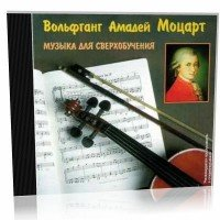 Музыка для сверхобучения. Вольфганг Амадей Моцарт (психоактивная аудиопрограмма)