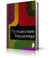 Ефремов Иван - Путешествие Баурджеда (аудиокнига)