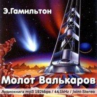 Молот Валькаров - Эдмонд Гамильтон (Аудиокнига)