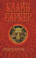 Книга крови 1 - Клайв Баркер (Аудиокнига)