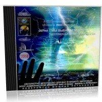 Ураган №2 звуки природы + психоактивный 3D фон «Матрица». Аудиотехнология нового поколения (психоактивная аудиопрограмма)